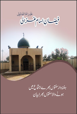 Download: Faizan-e-Imam Ghazali pdf in Urdu