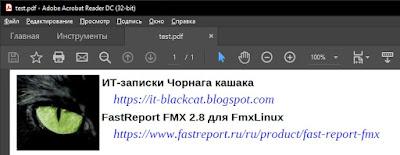 PDF файл созданный в FastReport под Linux