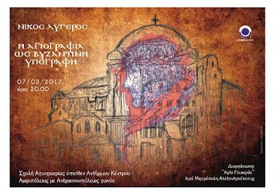 Η αγιογραφία ως βυζαντινή υπογραφή Ν. Λυγερός