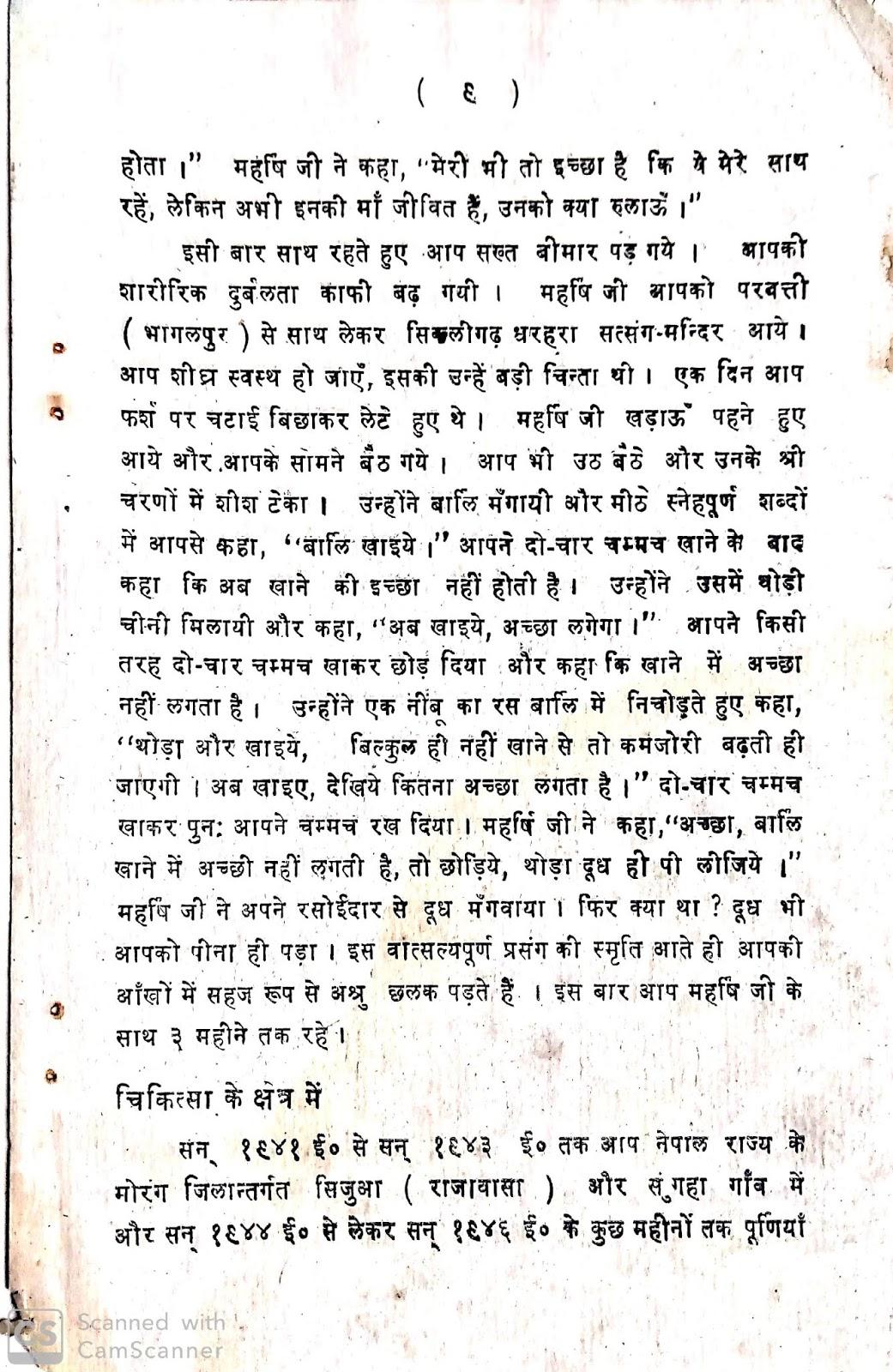 3 पूज्य पाद संतसेवी जी महाराज का परिचय। Brief introduction of Pujya Pad Santsevi Ji Maharaj। संतसेवी परिचय चित्र 9