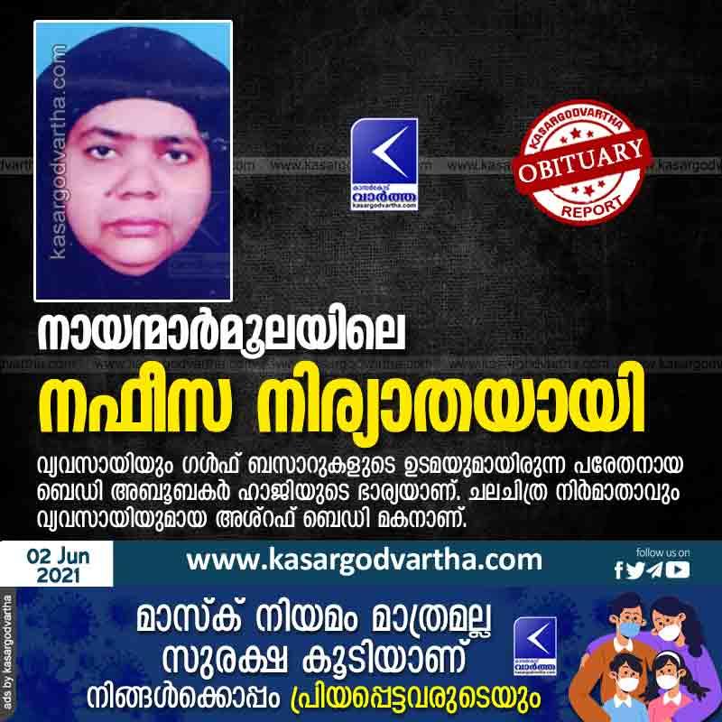 Kasaragod, Kerala, News, Obituary, Nafeesa of Nayanmarmoola passed away.