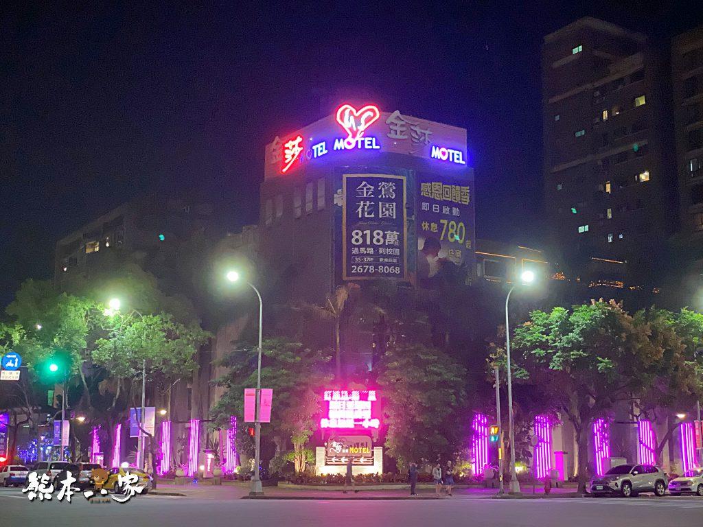 三峽北大住宿KTV唱歌|金莎汽車旅館~浪漫樓中樓