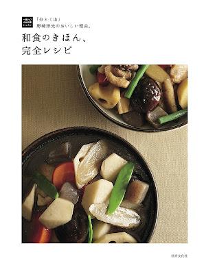 「分けとく山」野崎洋光のおいしい理由。和食のきほん、完全レシピ raw zip dl