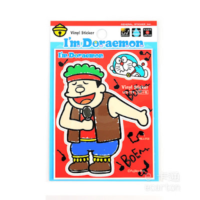 日本製哆啦a夢卡通人物胖虎唱歌防水貼紙標籤文具