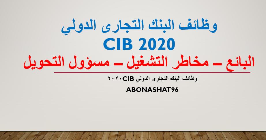وظائف البنك التجارى الدولي CIB 2020   اعلن البنك التجارى الدولي cib عن احتياجة لوظيفة مسئول التحويل والمخاطر لدي البنكCIB بجميع الفروع   وظائف لحديثي التخرج والخبرة 2020