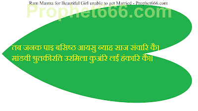 Doha from Shri Ramcharitmanas for good looking and rich girl to get married
