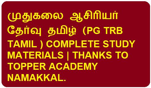 முதுகலை ஆசிரியர் தேர்வு தமிழ் (PG TRB TAMIL ) COMPLETE STUDY MATERIALS | THANKS TO TOPPER ACADEMY NAMAKKAL.