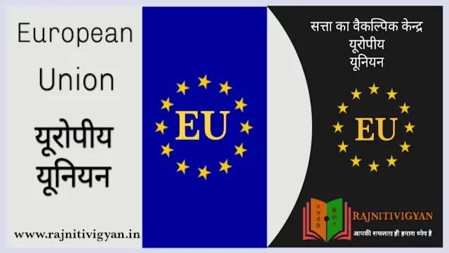 यूरोपीय संघ (EU) - सत्ता का वैकल्पिक केन्द्र
