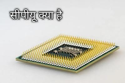 Cpu-kya-hai-hindi