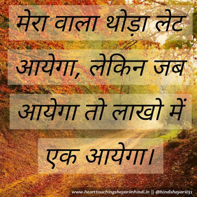 Latest Royal Attitude Shayari for Boys in Hindi with Image -2021