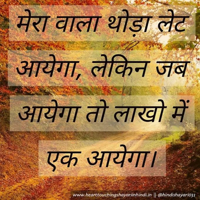 Royal Attitude Shayari for Boys in Hindi with Image -2021