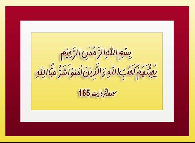 3d-naqsh-surah-baqrah-ayat-165