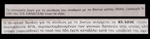 ΣΟΦΑΔΕΣ