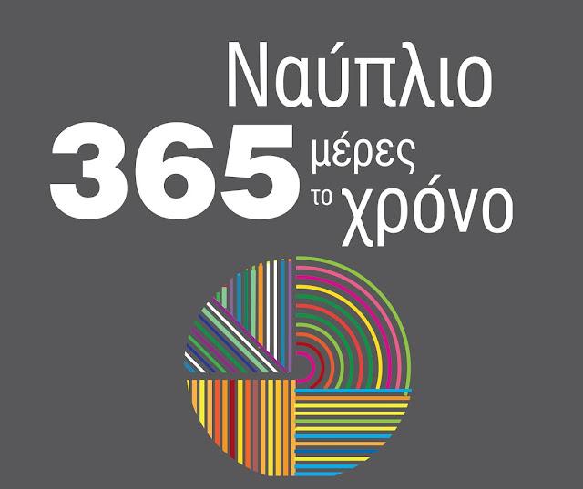 Δήμος Ναυπλιέων – Τουρισμός: Έννοιες αλληλένδετες και σημαντικές