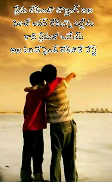 Happy Friendship Day 2018 quotes