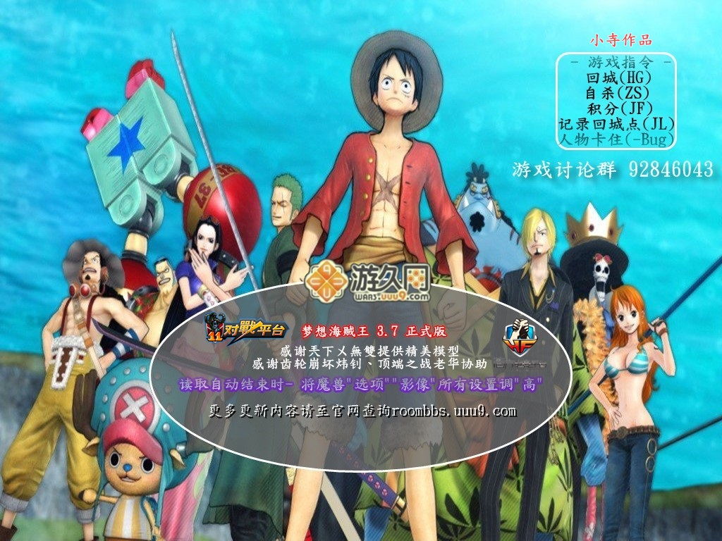Dream one piece version 3.7