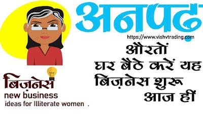 अनपढ़ महिलाओं के लिए बिजनेस business ideas hindi