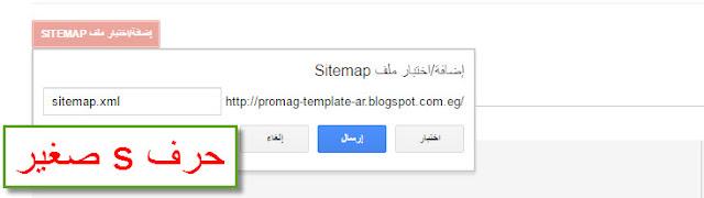 طريقة إضافة موقعك إلى محرك بحث جوجل وعمل ملفى Sitemap و Robots وتسريع أرشفة المشاركات