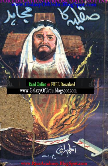 Saqlia Ka Mujahid By Aslam Rahi M.A