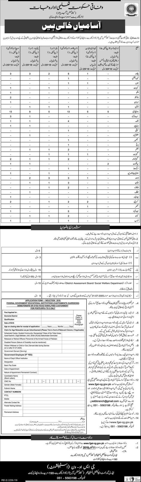 FGEI Jobs, Jobs in FGEI CTS Application form download