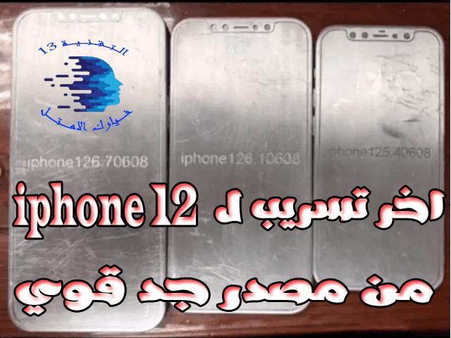 appel iphone12 iphone 12 pro max iphone 12 pro iphone 12 plus iphone 12 max iphone 12 2019 iphone 11 12 iphone 12 apple iphone iphone 12 iphone pro 12 iphone a 12