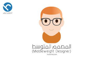 المصمم المتوسط (Middleweight Designer)