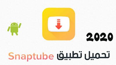 تنزيل سناب تيوب  Snaptube  لتحميل الفيديوهات والمقاطع الصوتية مجانا