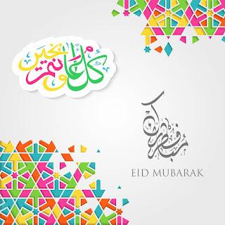 عيد الفطر مبارك كل عام وانتم بخير