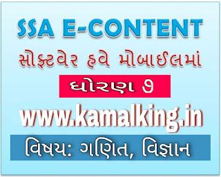 SSA E-Content Online Education of Std 7 adittest.com