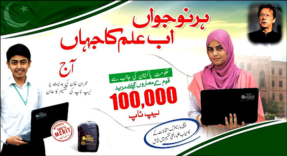 Prime Minister Youth Laptop Scheme 2021-Apply online