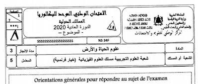 الامتحان الوطني الموحد للبكالوريا علوم الحياة و الأرض مسلك علوم فيزيائية خيار فرنسية 2020