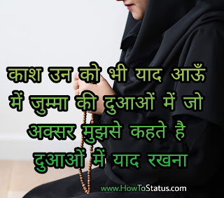 Jumma Mubarak Status or Shayari Hindi