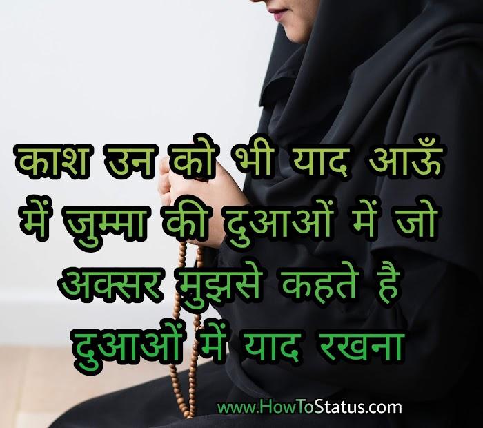 Jumma Mubarak Status or Shayari Hindi
