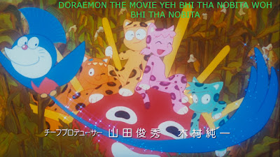 DORAEMON THE MOVIE YEH BHI THA NOBITA WOH BHI THA NOBITA