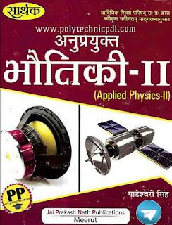applied-physics-2-book-sarthak-publication