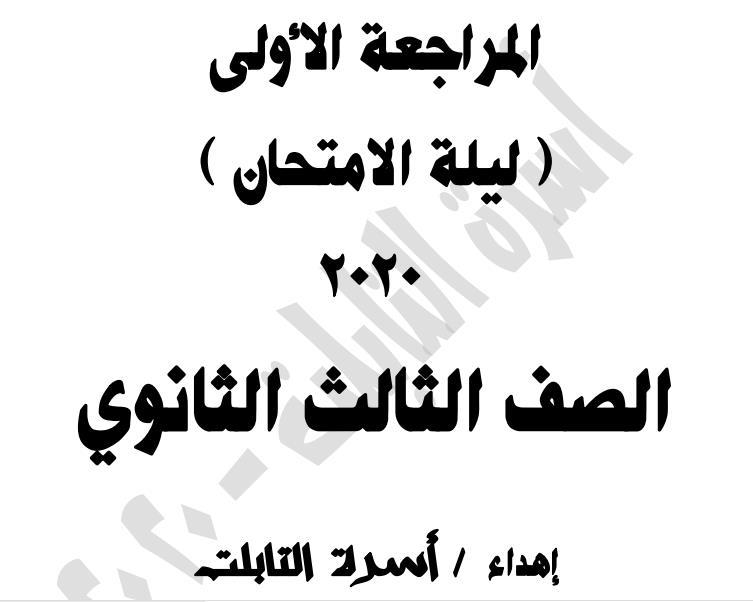 المراجعة الاولى ليلة امتحان اللغة العربية للصف الثالث الثانوي 2020 اسرة التابلت
