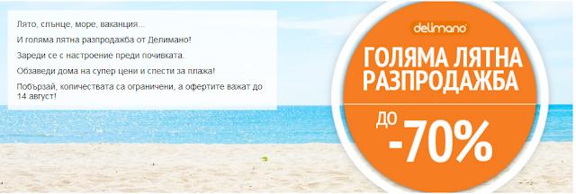 www.delimano.bg/lyatna_razprodajba