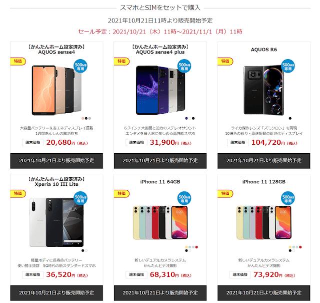 OCN モバイル ONE、550円プラン記念セールを10月21日開始!AQUOS、Xperia 10 III Lite、iPhone 11など