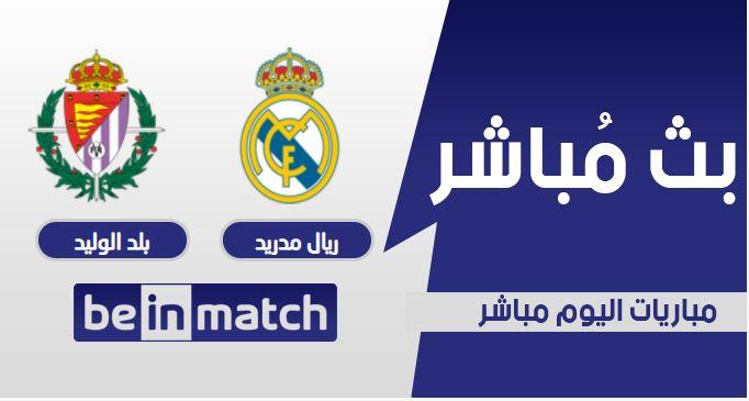 مقابلة ريال مدريد وبلد الوليد اليوم
