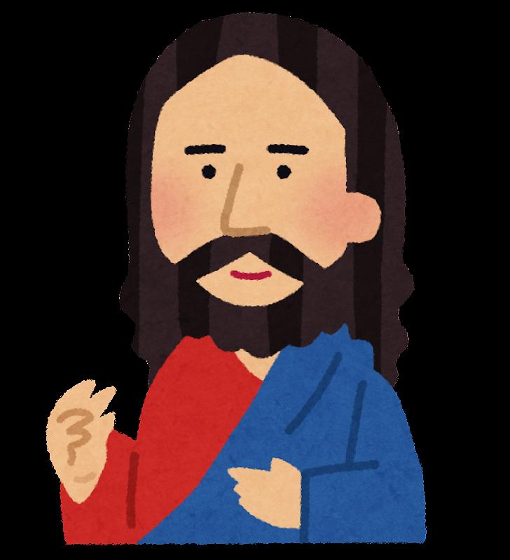 イエスキリストの似顔絵イラスト かわいいフリー素材集 いらすとや