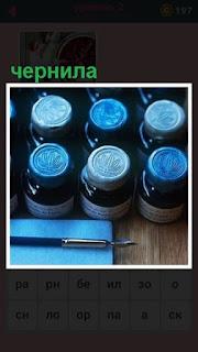 651 слов стоят несколько бутылочек с чернилами 2 уровень