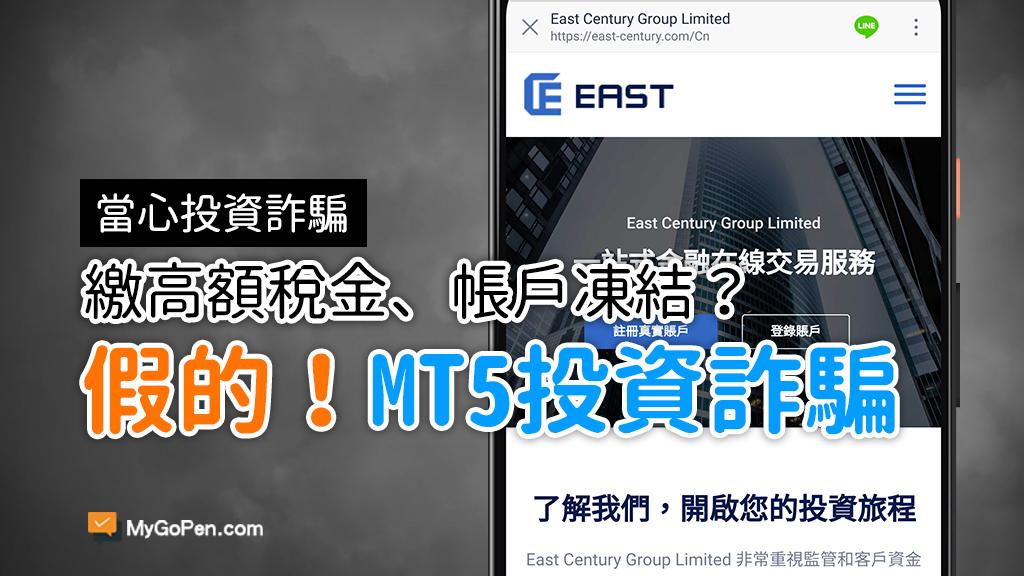 MT5 投資 詐騙 East Century Group 稅金 凍結 帳戶