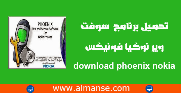 download Phoenix Service Software