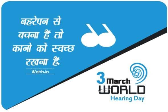 World Hearing Day Slogans In Hindi