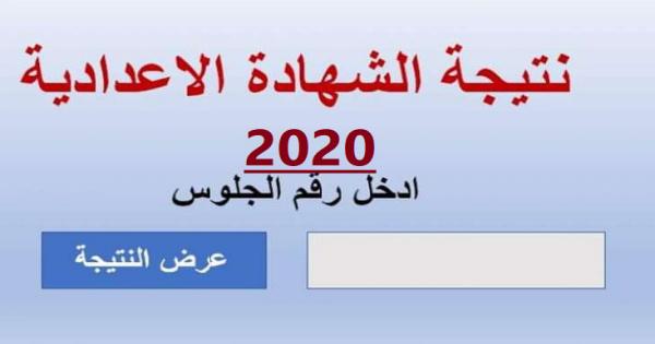 نتيجة الشهادة الإعدادية جميع المحافظات بالإسم ورقم الجلوس 2020