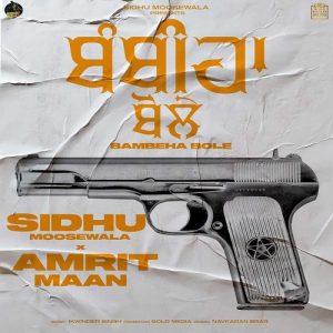 Bambiha Bole Lyrics - Sidhu Moosewala x Amrit Maan