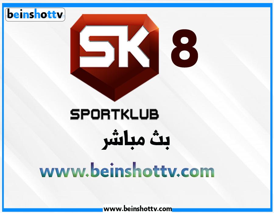 مشاهدة قناة سبورت 8 كليب الكرواتية بث مباشر  sport klub 8