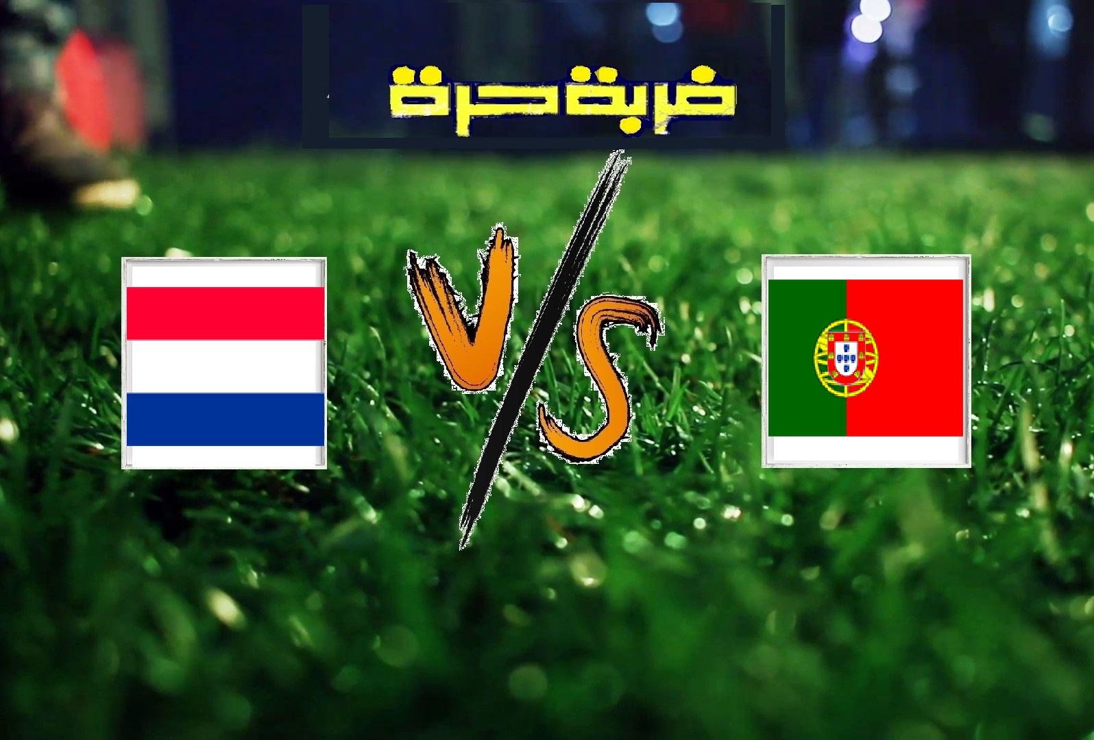 ملخص مباراة البرتغال وهولندا اليوم الاحد بتاريخ 09-06-2019 دوري الأمم الأوروبية