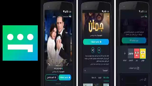 تحميل تطبيق اندرويد SHAHID لمشاهدة الافلام