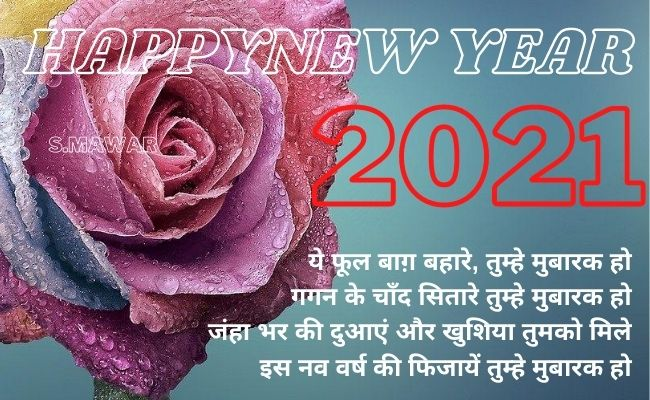 Best-Happy-New-Year-wishes-Quotes-Shayari-images | Happy-New-Year-wallpaper